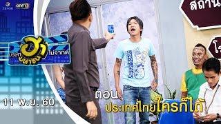 Download ประเทศไทยใครก็ได้ | สน.ฮาเฮ | บริษัทฮาไม่จำกัด (มหาชน) | EP.8 | 11 พ.ย. 60 Video