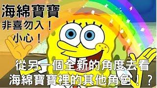 Download 【BMO講歐美動畫】從另一個全新角度去深入探討海棉寶寶! 海綿寶寶spongebob心得分享 Video