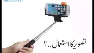 Download mufti tariq masood tasveer ka istemal Video