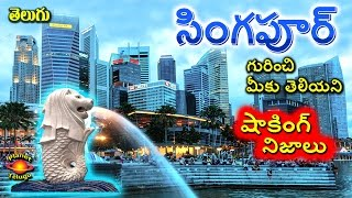 Download SINGAPORE Amazing & Surprising Unknown Facts in Telugu by Planet Telugu Video