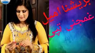 Download brishna amil very sad tapay Video