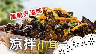 Download 冰涼爽脆的小菜,做法簡單無油煙~ Chinese Black Fungus Salad│涼拌川耳│彭成華 老師 Video