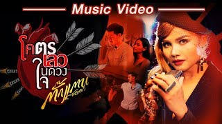 Download โคตรเลวในดวงใจ - ตั๊กแตน ชลดา【MUSIC VIDEO】 Video
