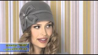 Download Шляпы Вилли Video