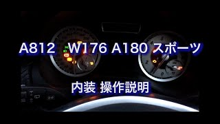 Download A812 W176 A180 スポーツ 内装 操作説明 Video