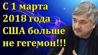 Download Ростислав Ищенко - С 1 марта 2018 года США больше не гегемон!!! Video