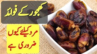 Download If You Eat 3 Dates Every day For 1 Week This Is What Happens To Your Body Video