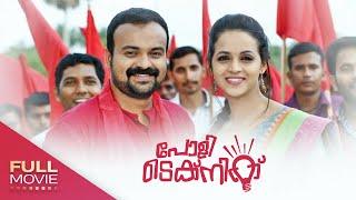 Download Poly Technic Malayalam Full Movie | പോളിടെക്നിക് | Kunjako Boban | Amrita Online Movies | Video