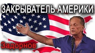 Download Закрыватель Америки. Михаил Задорнов - ответ на санкции! Video