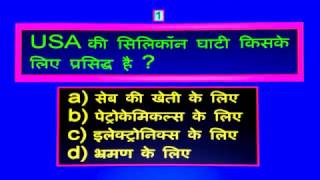 Download Gk In Hindi | IAS Interview | Questions | Gkforexam | General Knowledge In Hindi | Gk For SSC |Gk| Video