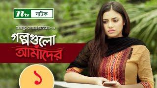 Download NTV Romantic Drama Serial   Golpogulo Amader   EP 01   Tasnuva Tisha   Apurba   Nadia Mim Video