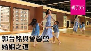 Download 曾馨瑩:年齡不是問題的夫妻相處之道|親子天下 Video