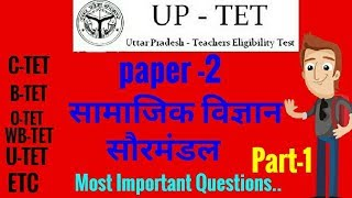 Download UP TET social science hit question in hindi Video