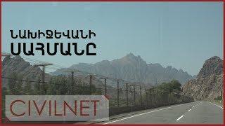 Download Նախիջևանի սահմանը․ Մեծ ու Փոքր Մասիսների ստվերում Video