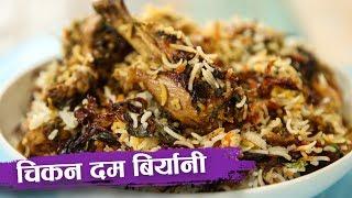 Download चिकन दम बिर्यानी   Chicken Dum Biryani Recipe   Ramzan Special Recipe   Recipe In Hindi   Seema Video