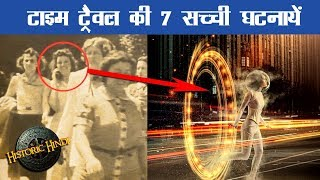 Download 7 Time Travel Real incidents in Hindi | Time Travel real cases in Hindi | Historic Hindi Video