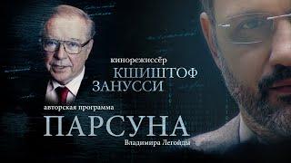 Download ПАРСУНА. КШИШТОФФ ЗАНУССИ Video