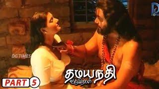 Download Dhamayanthi Varugiral Tamil Movie Part - 5    Suresh Varma, Vani Viswanath Video