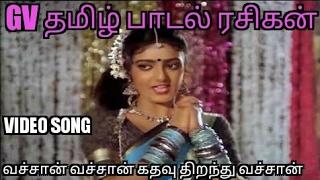 Download வச்சான் வச்சான் கதவ - தமிழ் பாடல் ரசிகன் Video