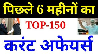 Download रट लो//Top-150 Last 6 Month current Affairs 2018 hindi pdf//Jan-june//ssc,alp,sbi,cgl,golden era edu Video