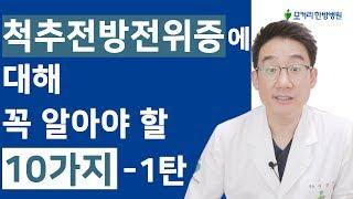 Download [헬스톡 ] 척추전방전위증에 대해 꼭 알아야 할 10가지-1탄 Video