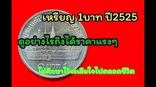 Download ร้านปาหนัน สอนดู เหรียญ1บาท ปี2525 ดูอย่างไรให้ได้ราคาแพงๆ Video