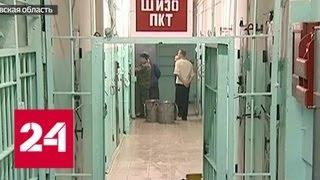 Download Директор ФСИН назвал диким случай с избиением заключенного в ярославской колонии - Россия 24 Video