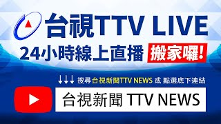 Download 台視新聞台HD 24 小時線上直播|TAIWAN TTV NEWS HD (Live)|台湾のTTV ニュースHD (生放送)|대만 뉴스 라이브 Video