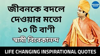 Download স্বামী বিবেকানন্দের ১০ টি উপদেশ। Swami Vivekananda Success Quotes in Bengali by Success Window Video