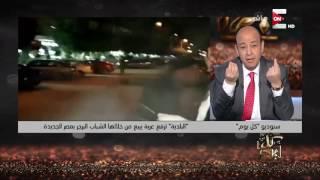 Download كل يوم - عمرو أديب لـ البلدية: يا ″كفره″ سبتوا كل الكافيهات المخالفة ومسكتوا عربية الغلابة Video