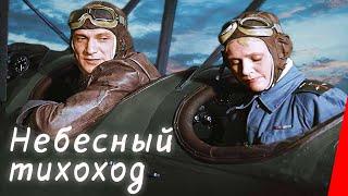 Download Небесный тихоход (1945) ЦВЕТНАЯ полная версия Video