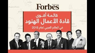 Download أقوى قادة الأعمال الهنود في العالم العربي لعام 2018 Video