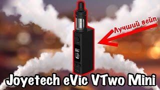 Download Вейп для новичков - Joyetech eVic VTwo Mini + Cubis Pro | как начать парить Video