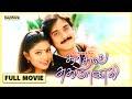 Download Kadhal Sugamanathu Full Tamil Movie - Bayshore Video