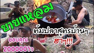 Download ยายแหลมรีวิวทำต้มปลาสูตรบ้านๆฮาๆ!!! Video