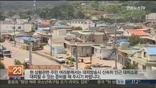 Download [현장오디오] 연평도 주민대피 안내방송 Video