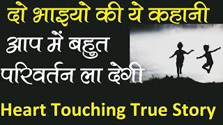 Download दो भाइयो की - Heart Touching Videos | Best Inspirational Videos | Motivational Stories in Hindi Video