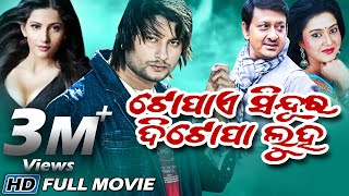 Download TOPAE SINDURA DI TOPA LUHA Odia Super hit Full Film | Siddhant & Barsha | Video