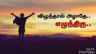 Download Motivational video in Tamil Video
