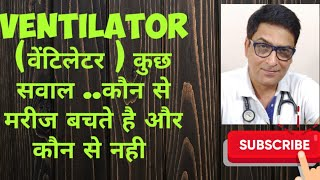 Download ventilator( वेंटिलेटर )..कौन से पेशेंट्स बचते है और कौन से नही Video