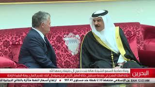 Download البحرين مركز الأخبار : جلالة الملك المفدى يستقبل جلالة العاهل الأردني لدى وصوله البلاد 12-06-2018 Video