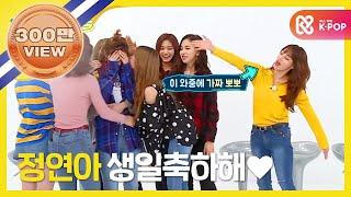 Download (Weekly Idol ウィクリアイドル EP.327) トワイス We Love You JUNGYEON!! [트둥이 뽀뽀단! 뽀뽀세례식 현장] Video