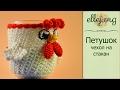 Download ♥ Петушок крючком • Декорирование стакана • Free Crochet Pattern White Rooster Video
