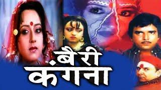 Download Bairi Kangna (बैरी कंगना) Full Bhojpuri Movie | Rakesh Pandey Video