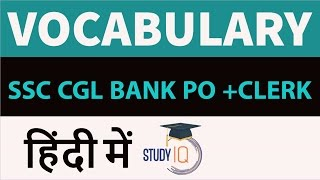 Download Vocabulary - Last 10 year papers - Part 1 ( SSC CGL + IBPS Bank PO + Clerk ) English words Video