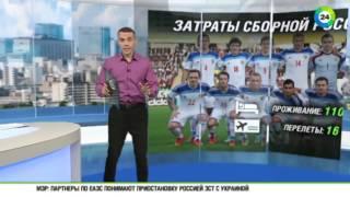 Download НОВОСТИ ФУТБОЛА: Все о базе сборной России на Евро 2016 Video