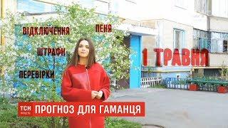 Download Новий закон про ЖКГ: що чекає українців вже у травні Video
