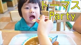 Download ★Thomas Party in Thomas room★トーマスルームでトーマスパーティーセットを食べたよ★ Video