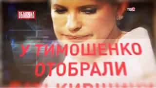 Download Юлия Тимошенко: замороженные активы. Обложка Video
