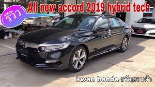 Download รีวิว All new honda accord 2019 รุ่น hybird tech สีดำ by kwan honda เซลล์ขวัญฮอนด้า Video
